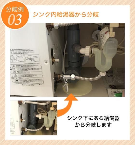 シンク内給湯器から分岐