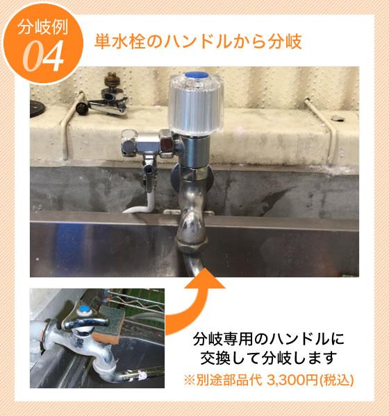 単水栓のハンドルから分岐