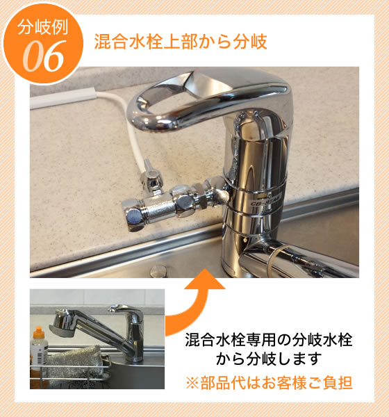 混合水栓上部から分岐
