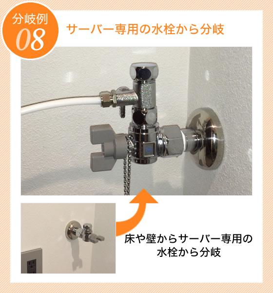 サーバー専用の水栓から分岐