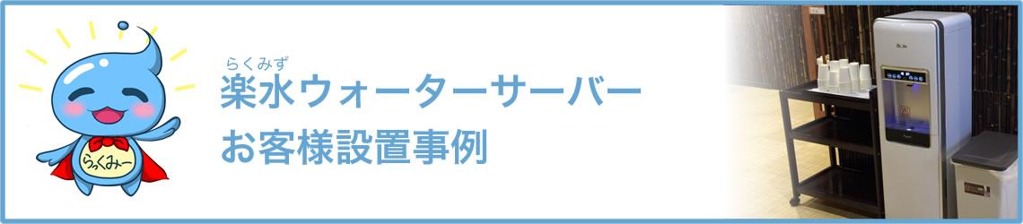 楽水ウォーターサーバー 設置事例