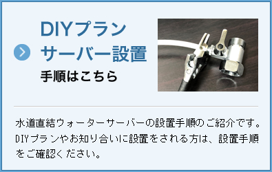 DIYプランサーバー設置手順はこちら