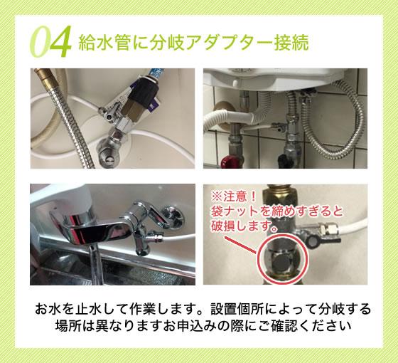 給水管に分岐アダプター接続