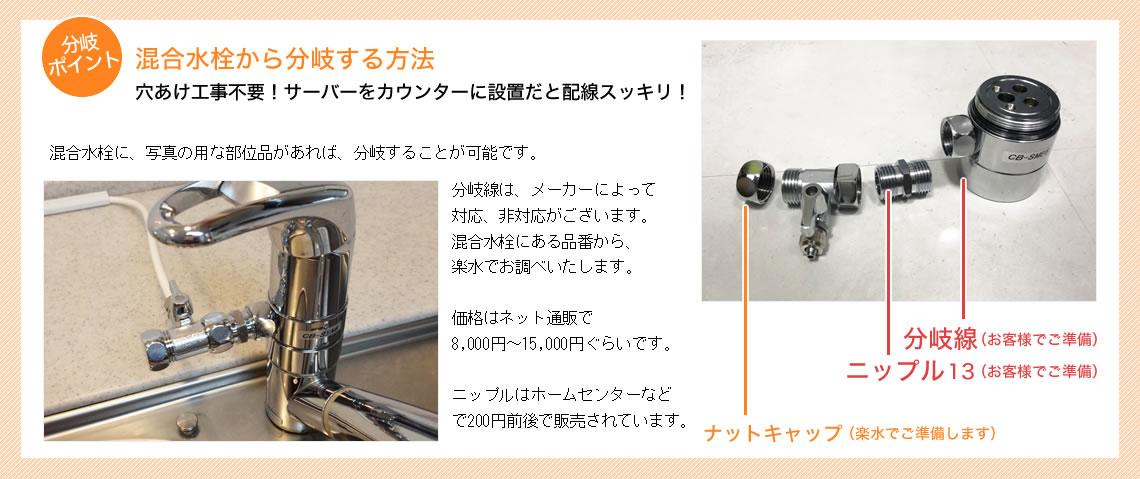 混合水栓に分岐線で分岐をする方法