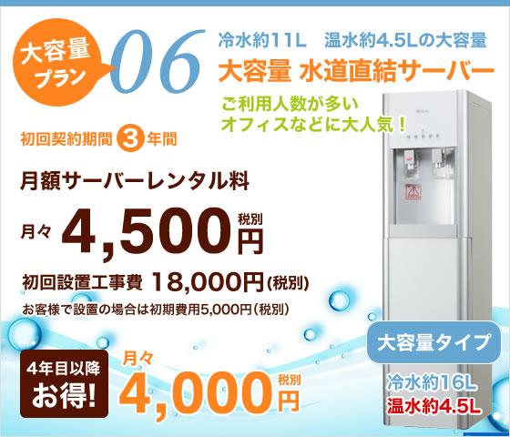 冷水約11L 温水4.5Lの大容量プラン 大容量 水道直結サーバー