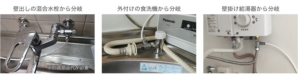 壁出しの混合水栓、外付けの食洗機、壁掛けの給湯器からの分岐例