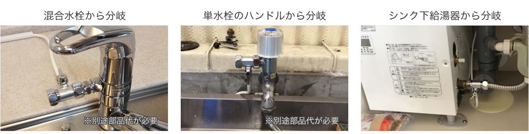 混合水栓、単水栓、シンク下給水器からの分岐例