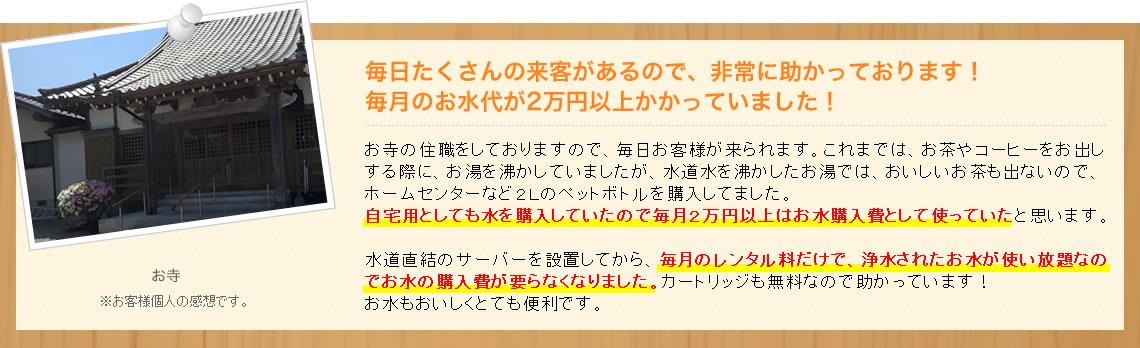 毎月のお水代が2万円以上かかっていました!
