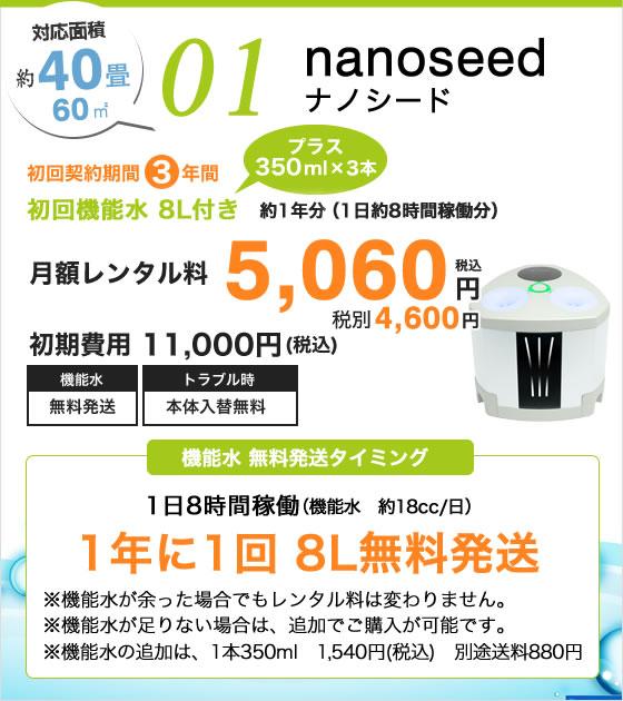 01.nanoseed ナノシード 対応面積約40畳