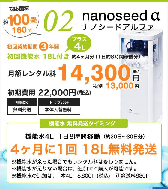 02.nanoseed α ナノシードアルファ 対応面積約100畳