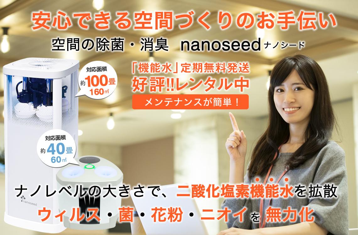「nanoseed」ナノシード
