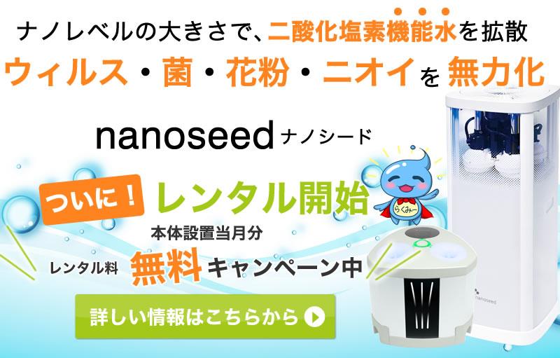 空気清浄機、空間清浄機のnanoseed ナノシード ウィルス・菌・花粉・ニオイを無力化