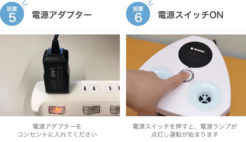 ⑤電源アダプター接続 ⑥電源スイッチON