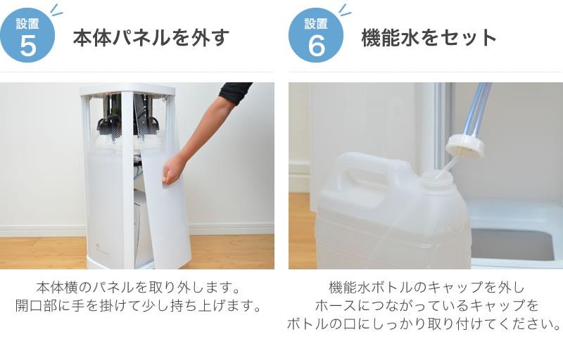 ⑤本体パネルを外す ⑥機能水をセット