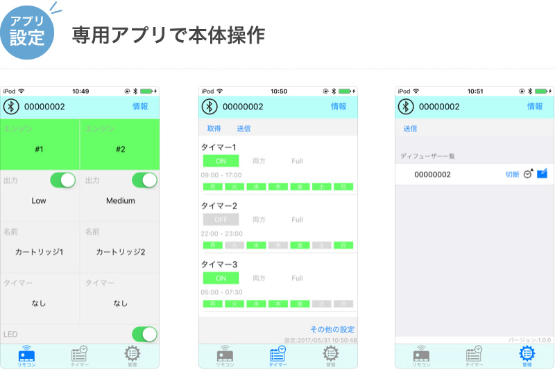 専用アプリ「Silent nano Diffuser」で本体操作