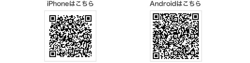 アプリのQRコードダウンロードはこちらから