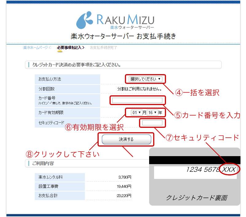 クレジット決済お支払手続き画面