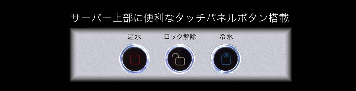 サーバー上部に便利なタッチパネルボタン搭載