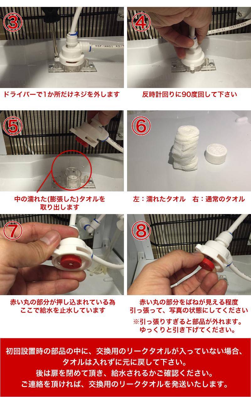 漏水遮断装置 リークタオル外し方 スタンドタイプ前期②