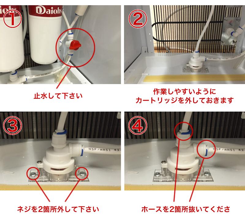 漏水遮断装置 交換方法②