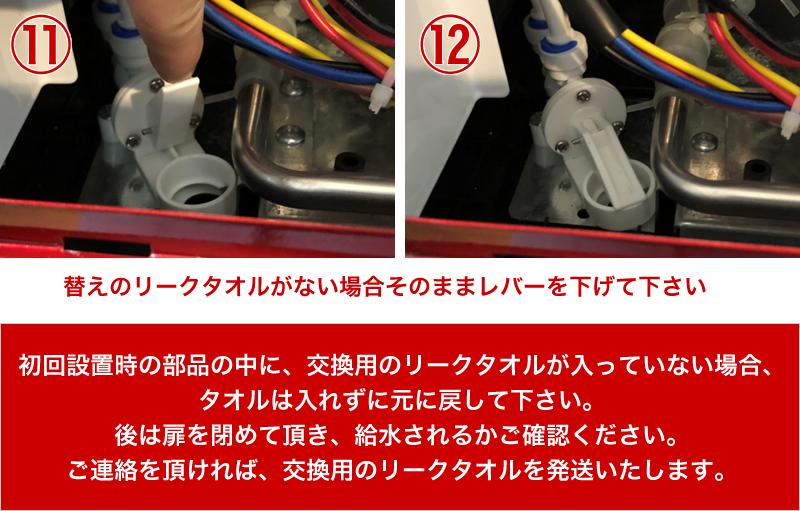 漏水遮断装置 リークタオル外し方 卓上タイプ④
