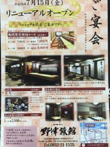 島根県松江市 温泉旅館 事例①