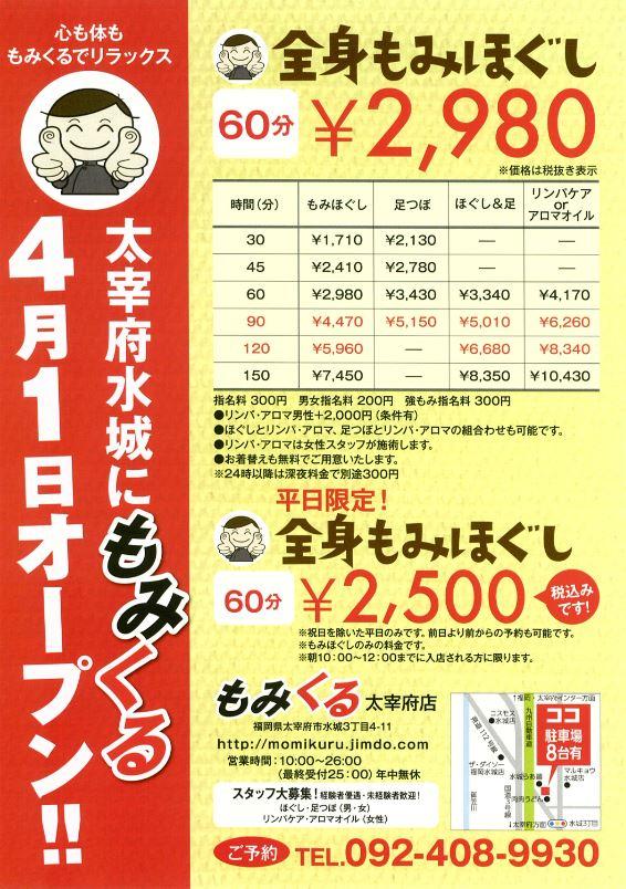 福岡県太宰府市 もみくる 楽水事例⑨