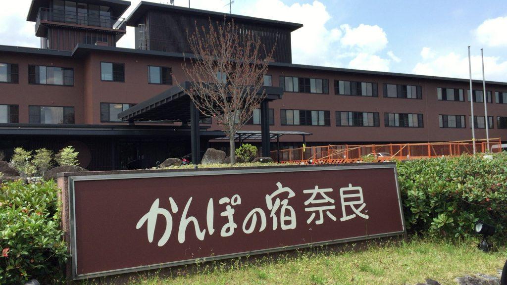 奈良市 かんぽの宿奈良 楽水設置事例②